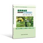 蔬菜病虫害诊断与防治原色生态图谱