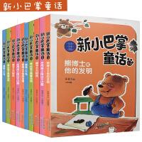 新小巴掌童话全10册注音彩绘版张秋生著6-7-8岁一二年级小学生儿童课外阅读书籍睡前童话故事