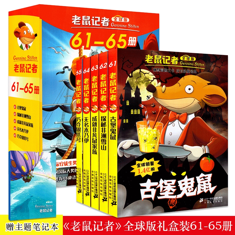 老鼠记者版61-65册全套5册礼盒装 古堡鬼鼠/巧夺银爪号 儿童幽默冒险故事书6-7-8-9岁儿童文学二三四年级小学生课外书成长小说 幽默冒险之书,成长能量宝典