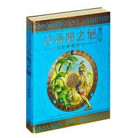 正版 神秘日志古希腊之谜:走进希腊神话 6~12岁儿童立体手工书 儿童百科科普少儿书籍