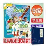 *畅销书籍* 领先阅读X计划9 学生包 第九级 附光盘 (套装共7本)英语读物 少儿英语点读书 外研社英语分级阅读外语