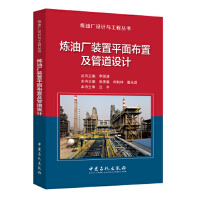 炼油厂设计与工程丛书 炼油厂装置平面布置及管道设计