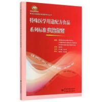 食品安全国家标准宣贯系列丛书 特殊医学用途配方食品系列标准实施指南国家食品安全风险评估中心、中国营养学会法9787506