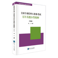 全国专利代理人资格考试历年真题分类精解(第4版)