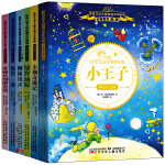 世界文学大师名著少年精选·长篇童话集(6册)