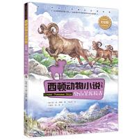 西顿动物小说:公山羊库拉古(彩绘版)