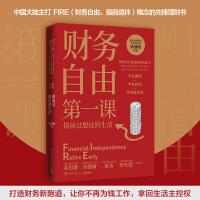 财务自由第一课(当当专享签名版)