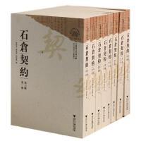 石仓契约(第3辑共8册)/浙江地方文书丛刊