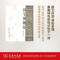 汉字博物馆 任德山,任犀然 商务印书馆