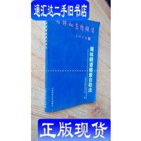 【二手旧书9成新】周林频谱健康自助法 /中国保健科技学会编 中国科学技术出版社