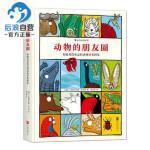 动物的朋友圈 你没见过的分类图鉴 儿童小学生科普百科图书