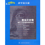 费马大定理――科学图书馆科学新文献