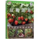 盆栽蔬果-绿手指丛书