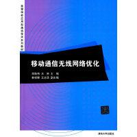 移动通信无线网络优化(高等学校应用型通信技术系列教材)