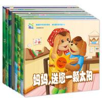 思维绘本塑造孩子良好的性格高效提升孩子的EQ(彩绘本套装8册)笨笨熊与乖乖兔播种一种行为春天真美丽懂事的小红帽豆豆不害