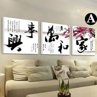 客厅现代简约沙发背景墙上装饰画三联挂画新中式书房字画壁画无框SN7604 80*80(适合4米以上沙发) 默认白色边框