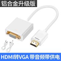hdmi转vga线转换器HDMI转VGA母的转接头带音频电脑连接电视转接线显示器