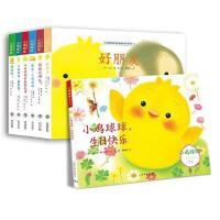 小鸡球球成长绘本系列全7册 好朋友0-1-3-6岁婴儿晚安洞洞认知书和小鸡球球一起玩鸡宝宝的故事立体触感玩具幼儿园有声