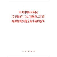 """人民:中共中央国务院关于抓好""""三农""""领域重点工作确保如期实现全面小康的意见"""