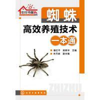 蜘蛛高效养殖技术一本通【正版书籍,满额减】