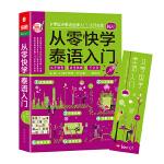 从零快学泰语入门 零起点泰语教程 基础泰语1 自学泰语学习教程