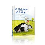 给悲伤奶牛的小贴士・ 外版引进,比利时畅销绘本 图画书里享乐趣,图画书里寻哲理