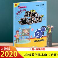 2020春 黄冈小状元数学基本功二年级下册 人教版R 计算+解决问题 小学生2年级下学期数学基础知识同步测试题练习册数