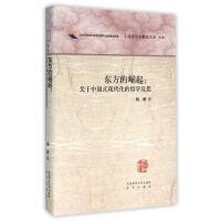 【二手书8成新】东方的崛起:关于中国式现代化的哲学反思 杨耕 北京师范大学出版社