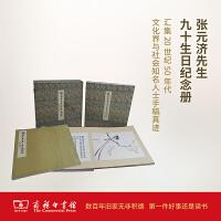 张菊生先生九十生日纪念册 张元济 等著 商务印书馆