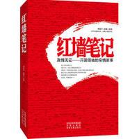 【二手书8成新】红墙笔记(高层人物亲属口述历史 郭战平,赵曦 9787807294436