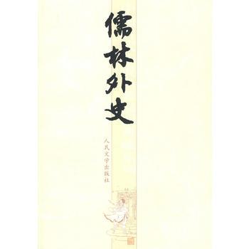 新书--中国古代小说名著插图典藏系列:儒林外史 吴敬梓 9787020051625