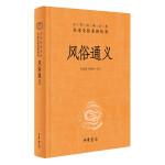 风俗通义(中华经典名著全本全注全译丛书-三全本)
