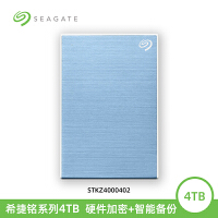 Seagate希捷 4TB便携式移动硬盘 2.5英寸 BackupPlus新睿品4t移动硬盘 USB3.0 蓝色STDR4000302