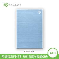 【支持当当礼卡】Seagate希捷4TB移动硬盘 睿品铭4T USB3.0 时尚金属拉丝面板 自动备份 高速传输 轻薄