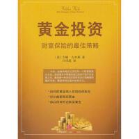 【二手书8成新】黄金投资―财富保险的策略 (美)吉本斯,闫雪莲 中信出版社