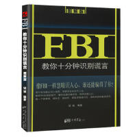 【正版二手书9成新左右】FBI教你十分钟识别谎言:图解版(洞察对方心理秘密,让你从此高人一 冠诚 中国画报出版社
