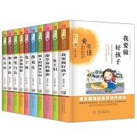 百年文学梦经典作品集第二辑全套10册我要做好孩子6-7-8-9-10-11-12
