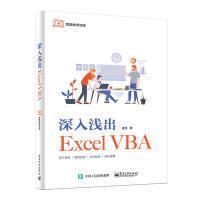 深入�\出Excel VBA Excel VBA程序�O�教程 Excel表格制作 VBA格式排版文件管理窗�w�O�集合字典