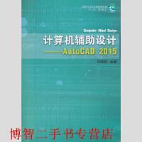 【二手旧书8成新】计算机辅助设计Auto CAD 2015 沈嵘枫 中国林业出版社 9787503880070