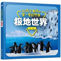 让孩子着迷的第一堂自然课――极地世界