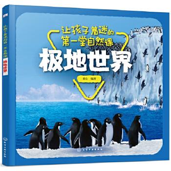 让孩子着迷的第一堂自然课——极地世界 让孩子着迷的自然课——极地世界