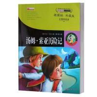 正版华阳文化新课标系列图书汤姆索菲亚历险记经典文学童书