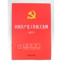 中国共产党工作机关条例(试行)烫金 大字版 32开 2017年出版 中国法制出版社