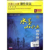 (先恒)水墨山水画创作技法DVD