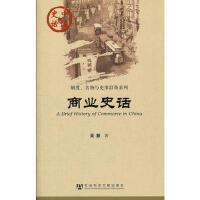 【二手书8成新】中国史话:商业史话 吴慧 社会科学文献出版社