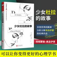 正版 少女杜拉的故事 心理学理论与研究 精神分析大师弗洛伊德 的经典作品 武志红主编 北京联合出版公