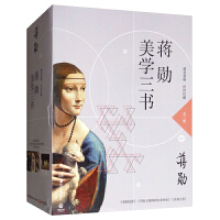 博集:蒋勋美学三书套装新版