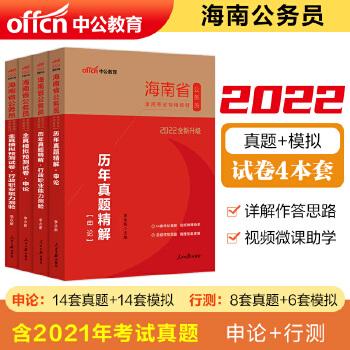中公教育2020海南省公务员录用考试:历年真题+全真模拟(申论+行测) 4本套