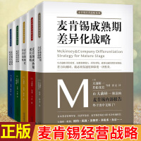 现货正版 麦肯锡经营战略系列全套5册 变革期体制转换战略+成熟期差异化战略+成熟期成长战略+无边界时代经营战略+现代经