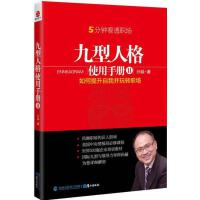 【二手旧书8成新】九型人格使用手册Ⅱ 孙越 9787545902662 鹭江出版社